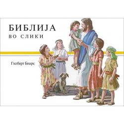 Macedonisch, Kinderbijbel, Mijn platenbijbel, G. Beers