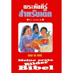Thai, Kinderbijbel, Mijn eerste Bijbel, Kenneth N. Taylor, Meertalig