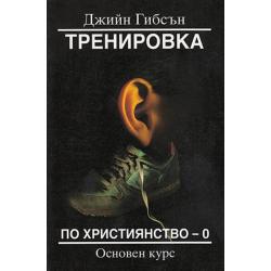 Bulgaars, Bijbelstudie, Training in Christendom (0), Jean Gibson