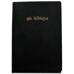 Singalees, Bijbel, SRV, Medium formaat, Soepele kaft