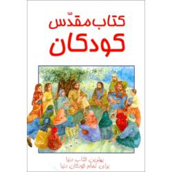Farsi/Perzisch, Kinderbijbel, Lion's Kinderbijbel, Pat Alexander