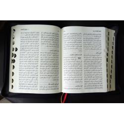 Arabisch, Bijbel, New van Dyck, Groot formaat, Luxe leren uitgave met rits en duimgrepen