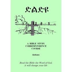 Amhaars, Bijbelstudie, De brug