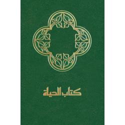 Arabisch, Bijbel, NAV, Groot formaat. Harde kaft