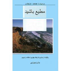 Farsi/Perzisch, Bijbelstudie, Wees gehoorzaam , Warren Wiersbe