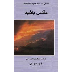 Farsi/Perzisch, Bijbelstudie, Wees hoopvol , Warren Wiersbe