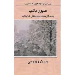 Farsi/Perzisch, Bijbelstudie, Wees geduldig , Warren Wiersbe