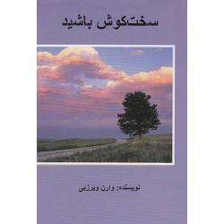 Farsi/Perzisch, Bijbelstudie, Wees ijverig , Warren Wiersbe