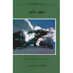 Farsi/Perzisch, Bijbelstudie, Wees voorbereid , Warren Wiersbe