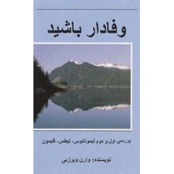 Farsi/Perzisch, Bijbelstudie, Wees trouw, Warren Wiersbe