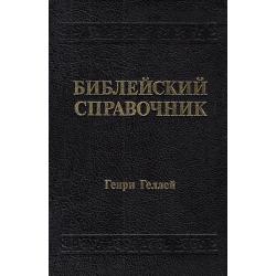 Russisch, Bijbelstudie, Halley's Bijbels Handboek