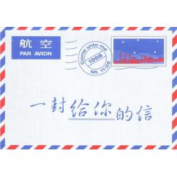 Een brief voor jou, Chinees (modern)