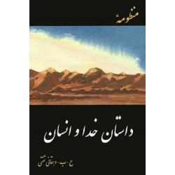 Farsi/Perzisch, Boek, Het verhaal van God en de mens, Dehqani-Tafti