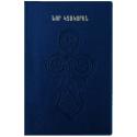 Armeens, Bijbelgedeelte, Nieuw Testament, Klein formaat, Soepele kaft