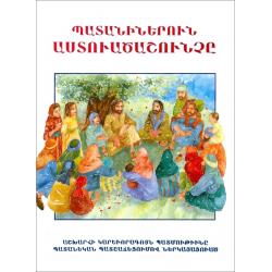 Armeens-Oost, Kinderbijbel, Lion's Kinderbijbel, Pat Alexander