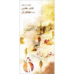 Farsi/Perzisch, Boek, Op weg