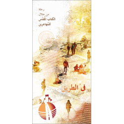 Arabisch, Boek, Op weg