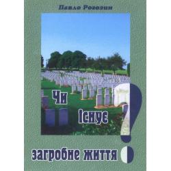 Oekraïens, Boek, Is er leven na de dood? Павло Рогозин