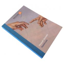Oekraïens, Bijbelgedeelte, Nieuw Testament, Klein formaat, Paperback