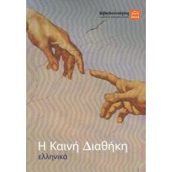 Grieks, Bijbelgedeelte, Nieuw Testament, Klein formaat, Paperback