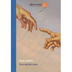 Bulgaars, Bijbelgedeelte, Nieuw Testament, Klein formaat, Paperback