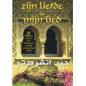 Arabisch, Liedboek & CD, Zijn liefde is mijn lied, Meertalig