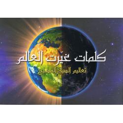 Arabisch, Brochure, Woorden die de wereld veranderen