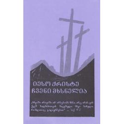 Georgisch, Traktaat, Jezus Christus onze Verlosser.