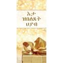 Tigrinya, Traktaat, Het beste geschenk, Manfred Röseler