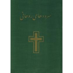 Farsi/Perzisch, Liederenbundel, Tekstuitgave