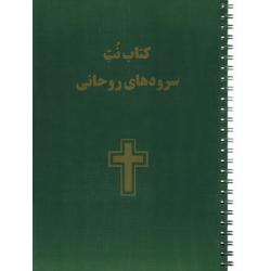 Farsi/Perzisch, Liederenbundel, Muziekuitgave