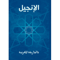 Arabisch, Bijbelgedeelte, Nieuw Testament, Marokkaans