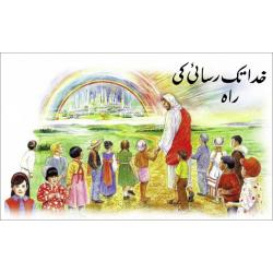 Urdu, Kindertraktaatboekje, De weg naar God