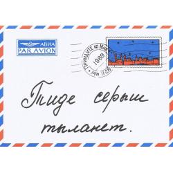 Mareis, Brochure, Een brief voor jou!