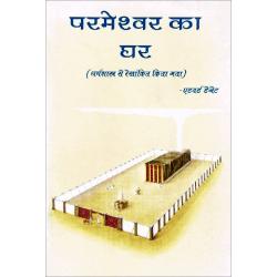 Hindi, Brochure, Huis van Go(u)d, J. Rouw