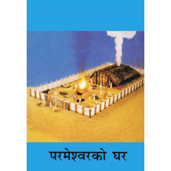 Nepalees, Brochure, Huis van Go(u)d, J. Rouw