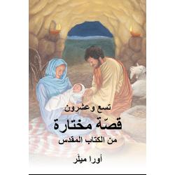 Arabisch, Kinderbijbel, 29 Bijbelverhalen, Ura Miller