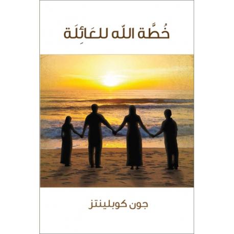Arabisch, Boek, Gods plan voor het gezin, John Coblentz