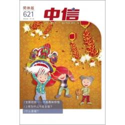 Chinees (modern), Brochure, Geloof, Diverse