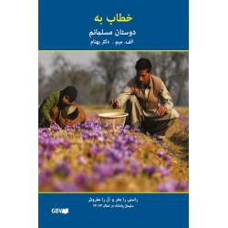 Farsi/Perzisch, Brochure, Aan mijn moslim vrienden, A.M. Behnam