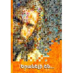 Armeens, Gelukkig is