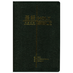 Chinees (modern), Bijbel, CUV, Groot formaat, Luxe uitgave , Meertalig
