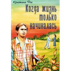 Russisch, Kinderboek, Toen het leven begon, Kristina Roy
