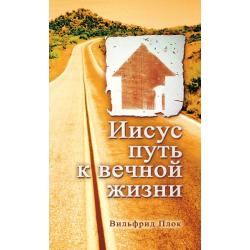 Russisch, Boek, Jezus is de weg, Wilfried Plock