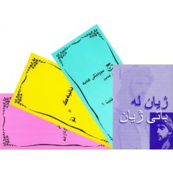 Koerdisch-Sorani, Traktaat