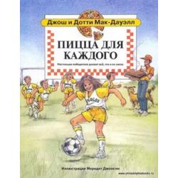 Russisch, Kinderboek, Pizza's voor allemaal, Josh and Dottie McDowell