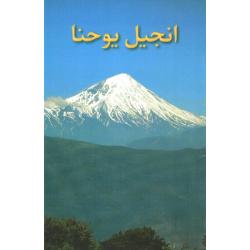 Farsi/Perzisch, Bijbelgedeelte, Evangelie van Johannes