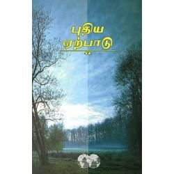 Tamil, Bijbelgedeelte, Nieuw Testament, Klein formaat, Paperback