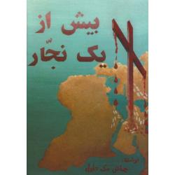 Farsi/Perzisch, Boek, Meer dan een timmerman, Josh McDowell
