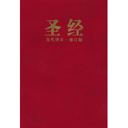 Chinees (modern), Bijbel, CCB, Medium formaat, Paperback